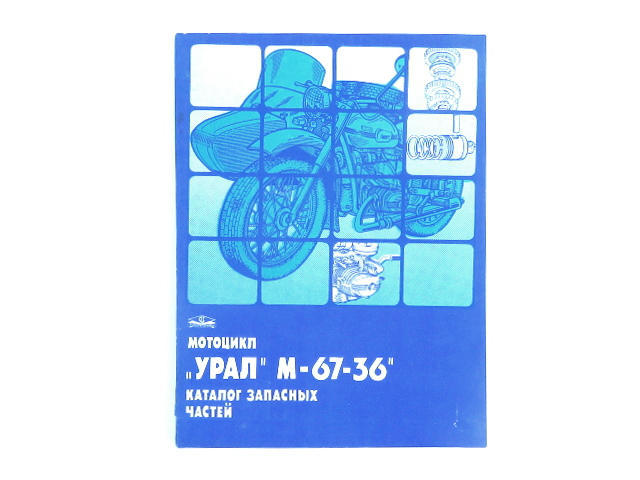 Motocikl Ural M 67 36 Spare Parts Catalogue Ru
