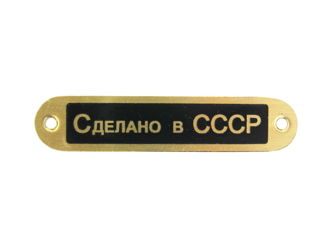 ID plate Made in USSR, brass